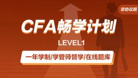 CFA畅学非协议计划-LEVEL1