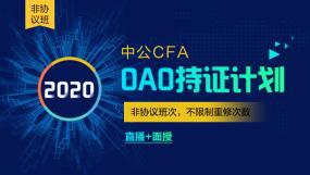 2020年CFA OAO持证计划